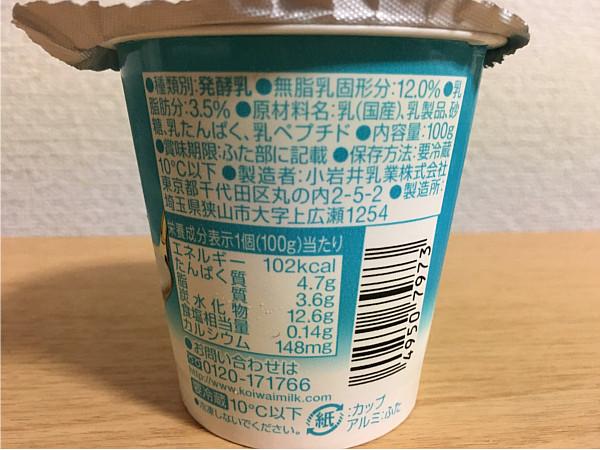 小岩井ミューズヨーグルト(プラズマ乳酸菌)←続けやすい美味しさです!4