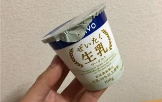 オハヨーぜいたく生乳プレーンヨーグルト(生乳90%以上)食べてみました