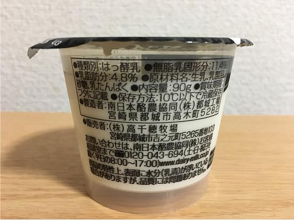 高千穂牧場ヨーグルト濃密仕立て←美味しいプレーンヨーグルトですね!3