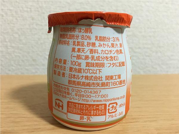 Lunaバニラヨーグルト有田みかん(和歌山県産)←癒される安定のおいしさですね!3