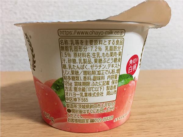 オハヨーぜいたく果実 白桃&ヨーグルト←果肉たっぷりで美味しいですね!3