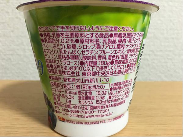 ドールグレープミックス&ヨーグルト(ナタデココ・脂肪ゼロ)←食べてみました3
