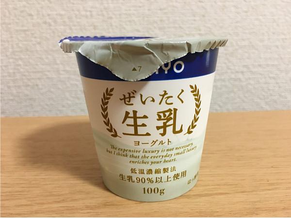 オハヨーぜいたく生乳プレーンヨーグルト(生乳90%以上)食べてみました4