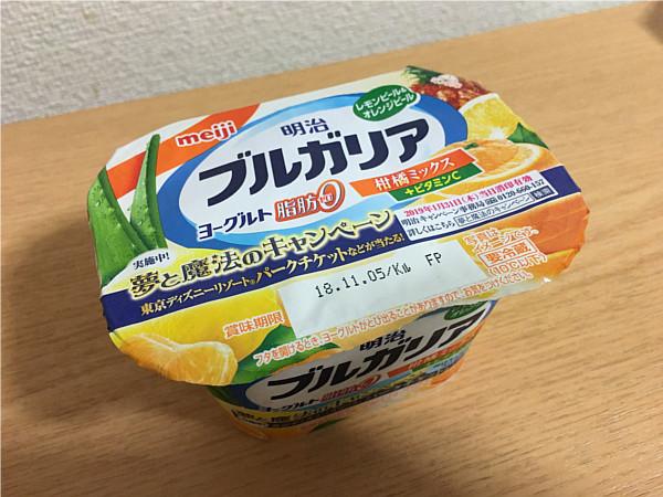 明治ブルガリアヨーグルト柑橘ミックス~食べてみました~2