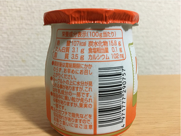 Lunaバニラヨーグルト有田みかん(和歌山県産)←癒される安定のおいしさですね!4