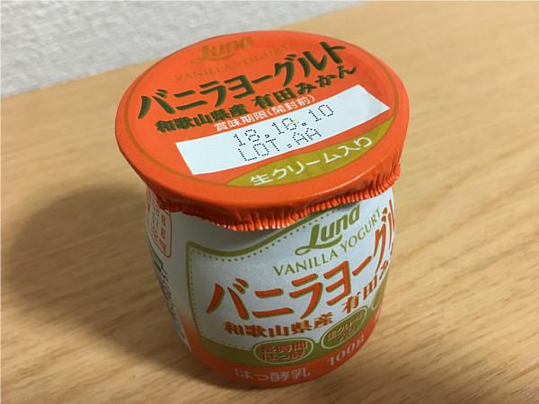 Lunaバニラヨーグルト有田みかん(和歌山県産)←癒される安定のおいしさですね!2