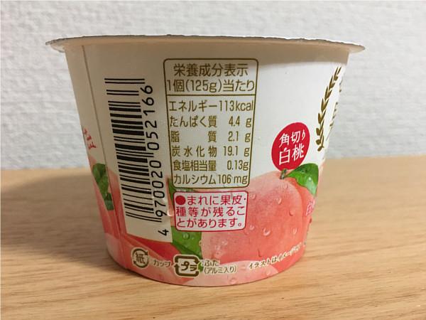 オハヨーぜいたく果実 白桃&ヨーグルト←果肉たっぷりで美味しいですね!4