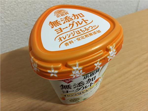 小岩井無添加ヨーグルトオレンジはちみつ入り340g←自然な美味しさが素敵です!5