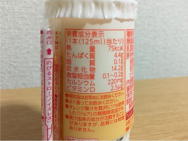 ヤクルトジョア贅沢オレンジ(期間限定)←飲んでみました4