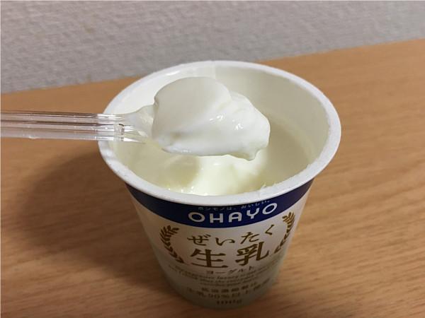 オハヨーぜいたく生乳プレーンヨーグルト(生乳90%以上)食べてみました6