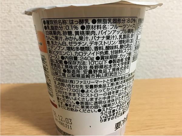 ファミマ「ヨーグルトドリンクフルーツミックス」←ごくごく飲めるトロピカルな味!3