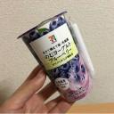 セブンイレブン「のむヨーグルトブルーベリー」←果実が丸々入って驚きです!