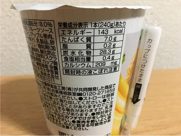 ファミマ「ヨーグルトドリンクフルーツミックス」←ごくごく飲めるトロピカルな味!4