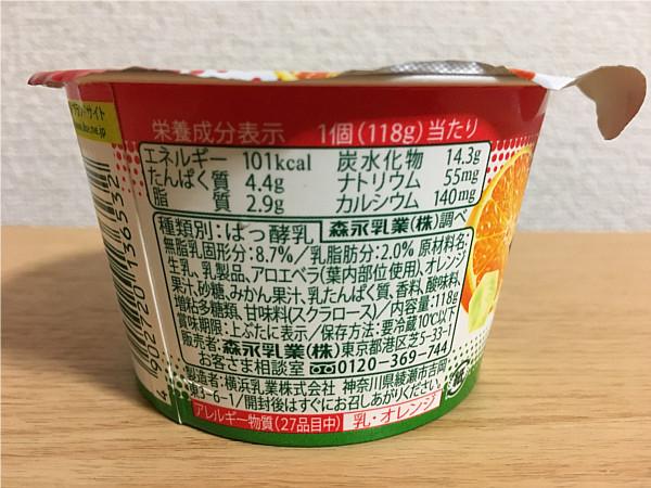 森永アロエヨーグルト×ポンジュースのコラボ商品...食べてみました!3