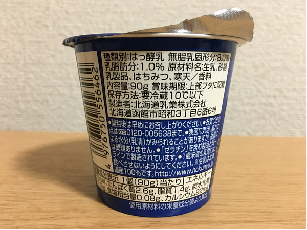 北海道乳業「マヌカハニーヨーグルト」~食べてみたました~6
