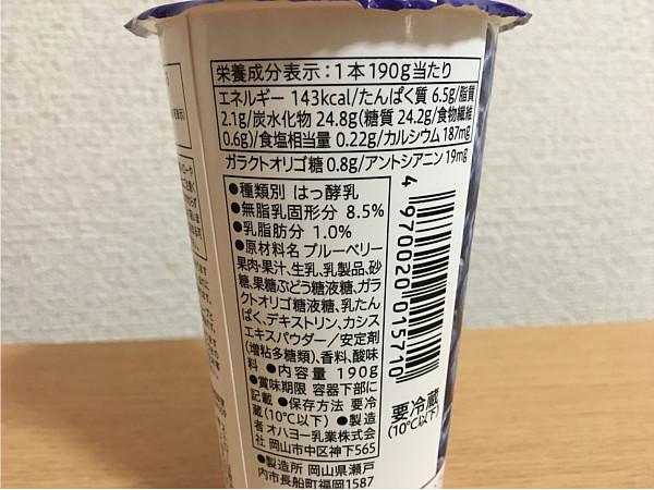 セブンイレブン「のむヨーグルトブルーベリー」←果実が丸々入って驚きです!3