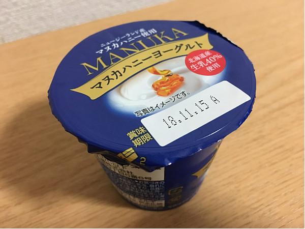 北海道乳業「マヌカハニーヨーグルト」~食べてみたました~2