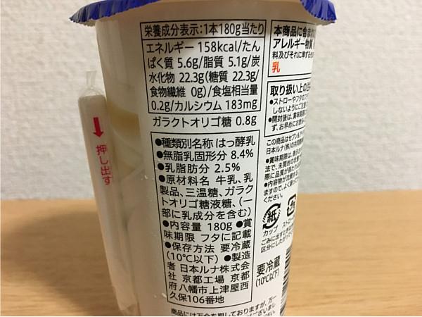 セブンイレブン「のむヨーグルトプレーン180g」←ふんわり濃厚で美味しいですね!3