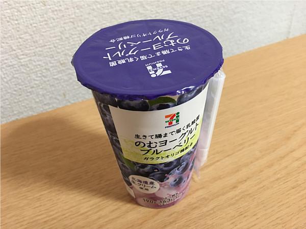 セブンイレブン「のむヨーグルトブルーベリー」←果実が丸々入って驚きです!2