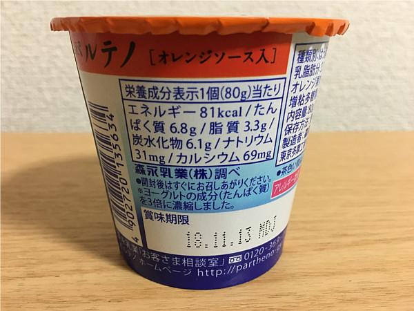 パルテノオレンジソース(ギリシャヨーグルト)~食べてみました~4
