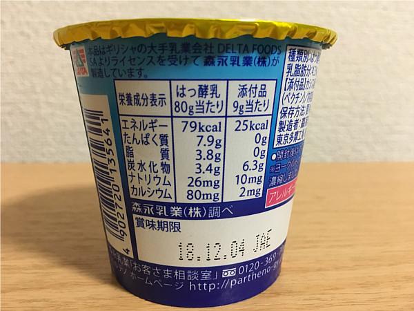 新商品「パルテノ カシスソース付」←他メーカーの追随を許さない美味しさ!6