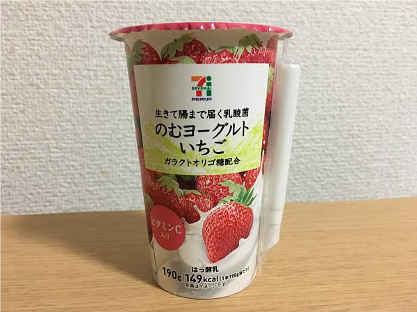 セブンイレブン「のむヨーグルトいちご」←やっぱり美味しいですね!4