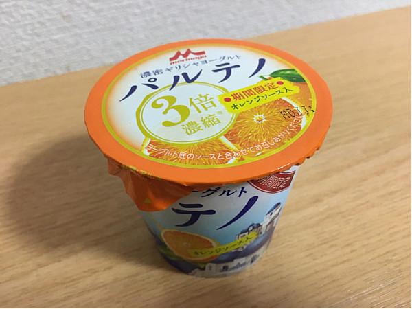 パルテノオレンジソース(ギリシャヨーグルト)~食べてみました~2
