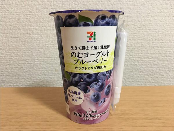 セブンイレブン「のむヨーグルトブルーベリー」←果実が丸々入って驚きです!4