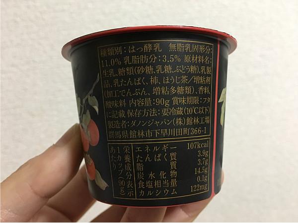 ダノン和セレクション「ほうじ茶風味柿果肉入り」←新スタイルデザートヨーグルト!3