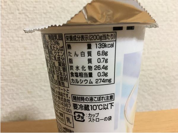 ファミマ「ドリンクヨーグルトプレーン」←セブンとカロリー・おいしさ比較してみた!4