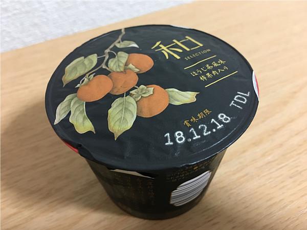 ダノン和セレクション「ほうじ茶風味柿果肉入り」←新スタイルデザートヨーグルト!2