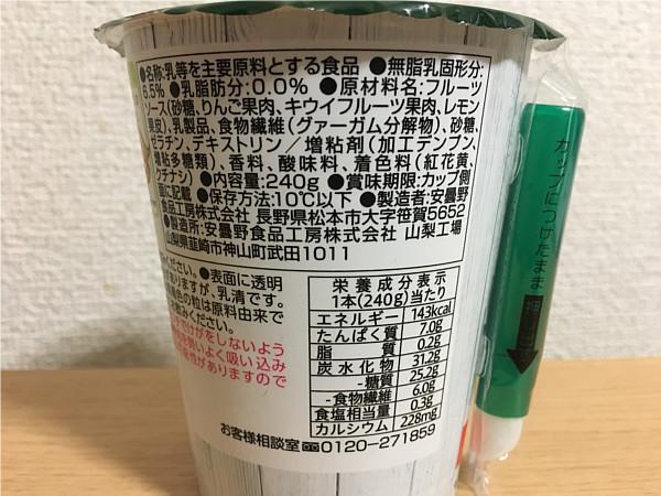 ファミマ限定「のむキウイ(ヨーグルトを使った)」←飲んでみました!3