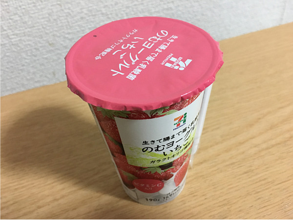 セブンイレブン「のむヨーグルトいちご」←やっぱり美味しいですね!2