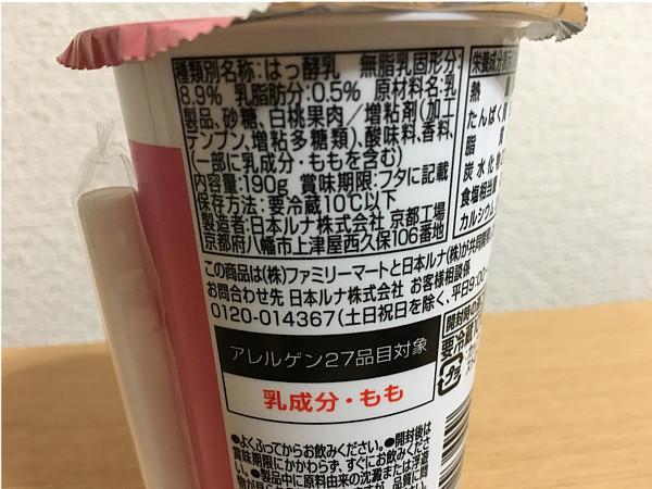 ファミリーマート「ヨーグルトドリンク白桃190g」←中々おいしかったです!3