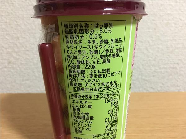 ローソン「ドリンクヨーグルトキウイ」←カロリー・おいしい?口コミ評価!!3