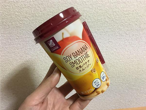 ローソン「豆乳バナナスムージー」果汁37%←目覚めの朝にピッタリのおいしさ!