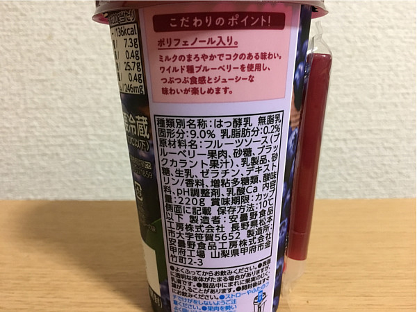 ローソン「ドリンクヨーグルトブルーベリー」←セブンとカロリー機能比較してみた!5