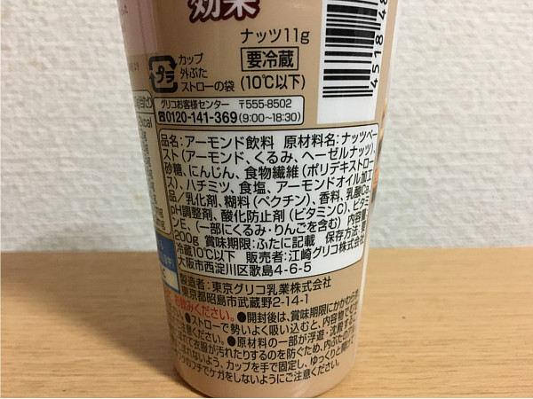 ローソン「3種のナッツスムージー」←カロリー・成分アーモンド効果と比較!3