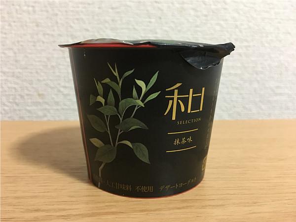 ダノン和セレクション「抹茶味」←おいしいデザートヨーグルト誕生!4