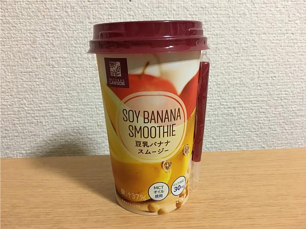 ローソン「豆乳バナナスムージー」果汁37%←目覚めの朝にピッタリのおいしさ!6