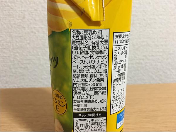 めいらく「豆乳ヘーゼルナッツ&バナナ」カロリー・ビタミンE・おいしい?機能性比較2