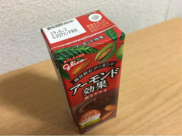 グリコアーモンド効果「薫るカカオ」カロリー成分←セブンヨーグルト比較してみた!2