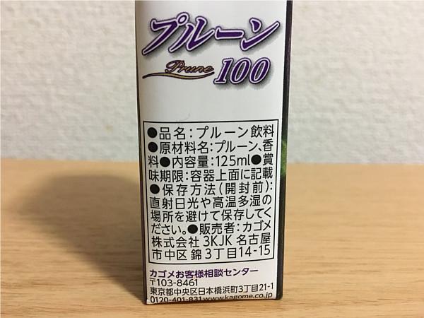 カゴメ「プルーン100」←ドライフルーツそのままの濃さと美味しさ!4