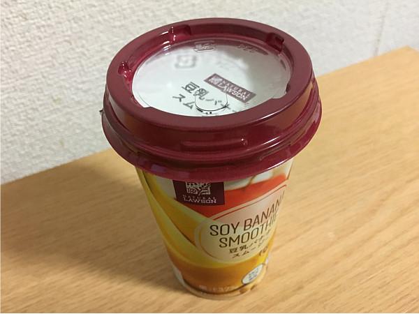 ローソン「豆乳バナナスムージー」果汁37%←目覚めの朝にピッタリのおいしさ!3