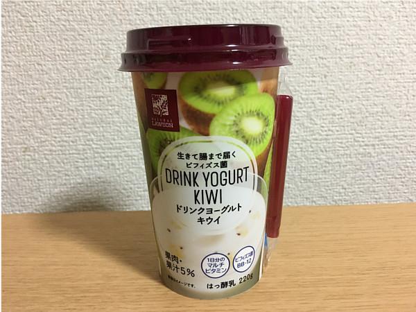 ローソン「ドリンクヨーグルトキウイ」←カロリー・おいしい?口コミ評価!!5