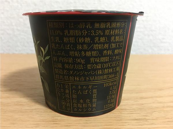 ダノン和セレクション「抹茶味」←おいしいデザートヨーグルト誕生!3