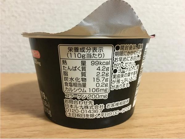 ファミリーマート「夜のヨーグルト(ピーチメルバ風)」←コラーゲン200mg配合4