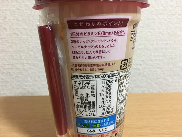 ローソン「3種のナッツスムージー」←カロリー・成分アーモンド効果と比較!5