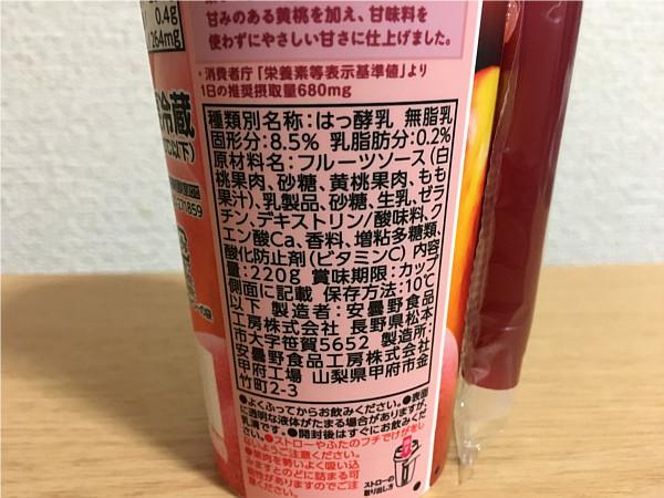 ローソン「ドリンクヨーグルトピーチ」←カルシウム・カロリー比較!?口コミ評価!3