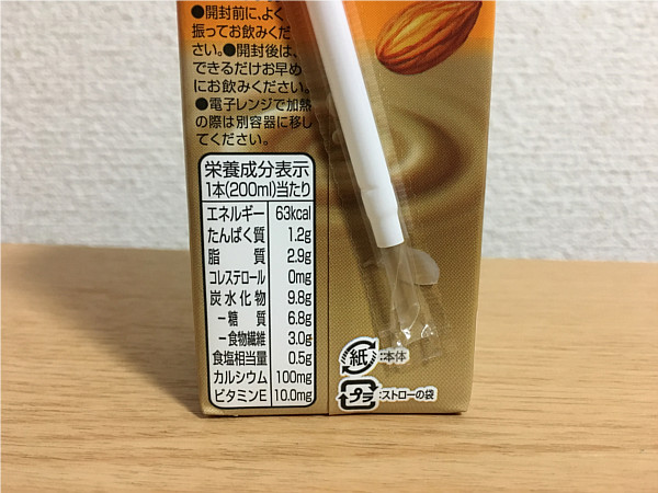グリコアーモンド効果「香ばしコーヒー」←ビタミンE・食物繊維・カルシウム配合4